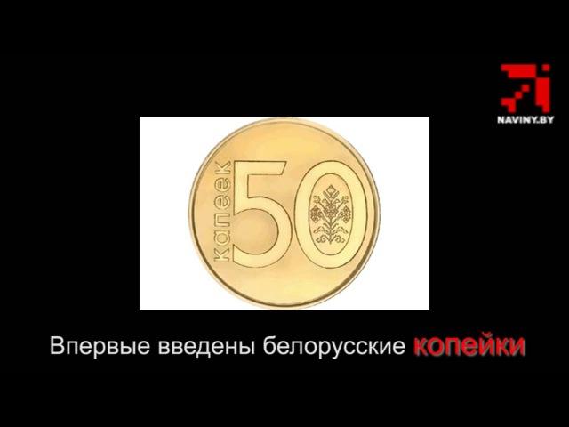 Деноминация-2016. Новые беларусские рубли <Белапан>