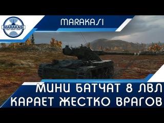 Мини батчат 8 лвл карает жестко врагов World of Tanks #worldoftanks #wot #танки — [ http://wot-vod.ru]