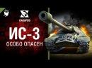 ИС-3 - Особо опасен №41 - от RAKAFOB #worldoftanks #wot #танки — [