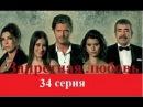 Запретная любовь 34 серия. Запретная любовь смотреть все серии на русском языке.