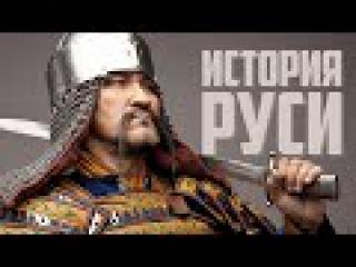 История древней Руси. Было ли Татаро - Монгольское Иго на Руси