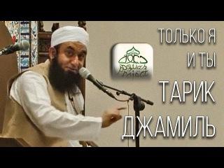 Тарик Джамиль - Только Я и ты