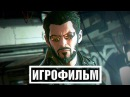 Deus Ex Mankind Divided ИГРОФИЛЬМ Все Катсцены PC 1080p