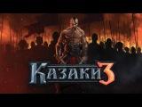 Казаки 3 | Cossacks 3 - Обзор игры