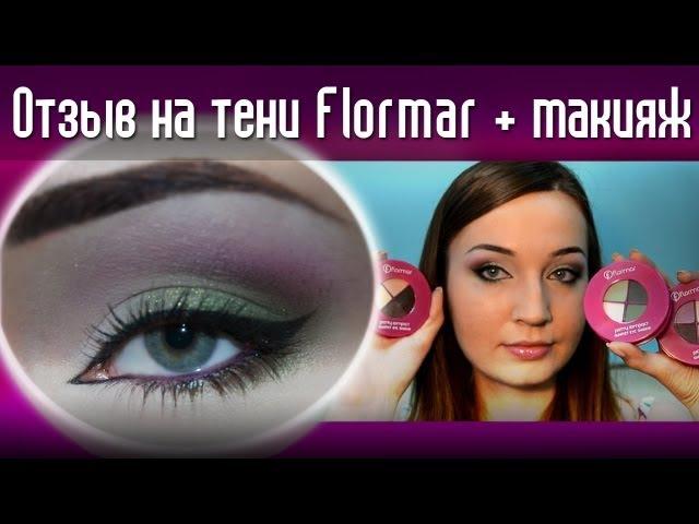Отзыв на тени Flormar макияж