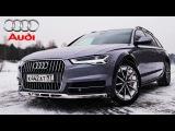 Тест-драйв Audi A6 ALLROAD 2016. ДвижновTV