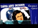 Тайна двух океанов 1955 - 1956 2 серия