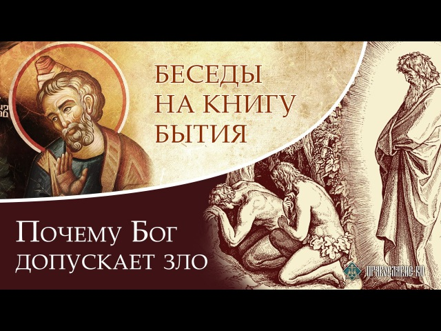 Почему Бог допускает зло Андрей Солодков