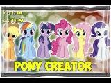 Май литл пони. Новая пони!!! Мультик игра для детей. my little pony creator
