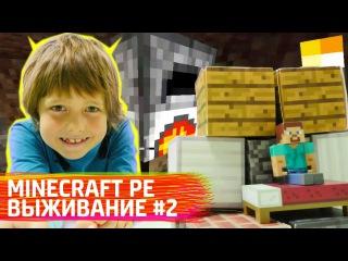 Майнкрафт выживание: видео прохождение 2. ИгроБой Адриан. Играем в Minecraft Pocket Edition.