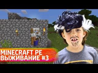 Майнкрафт выживание: видео прохождение 3. ИгроБой Адриан. Играем в Minecraft Pocket Edition.