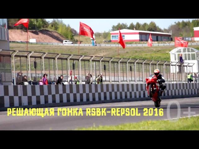 Решающая гонка Российского Супербайка RSBK-Repsol 30 июля 2016 года