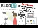 BLOG U 6 как научиться монтажу и круто импровизировать