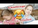 Челлендж Барышня-Мадам!/ Challenge/ Лизавета Лайф!