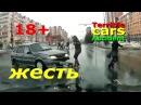 18 ДТП 2017. Смертельные аварии с пешеходами. Жесть.