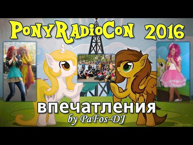 PonyRadioCon 2016: Впечатления от мероприятия (by PaFos-DJ)