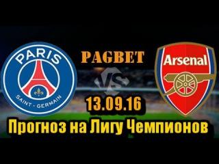 Ставки на спорт | Прогноз на матч Лиги Чемпионов ПСЖ - Арсенал | PagbeT