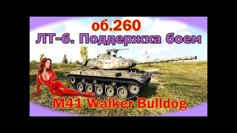об.260. ЛТ-6 Поддержка боем | M41 Walker Bulldog