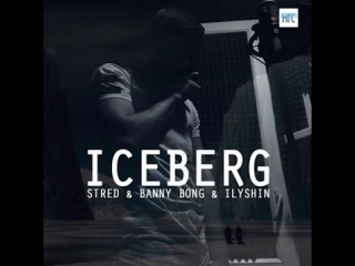 STRED Banny Bong iLyshin - Iceberg (Песочный Битмейкер)