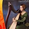 VI Фестиваль кельтской арфы АрфаVita 11-12 февр