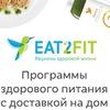 EAT2FIT - центр диетологии и правильного питания