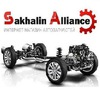 Сахалинский Альянс
