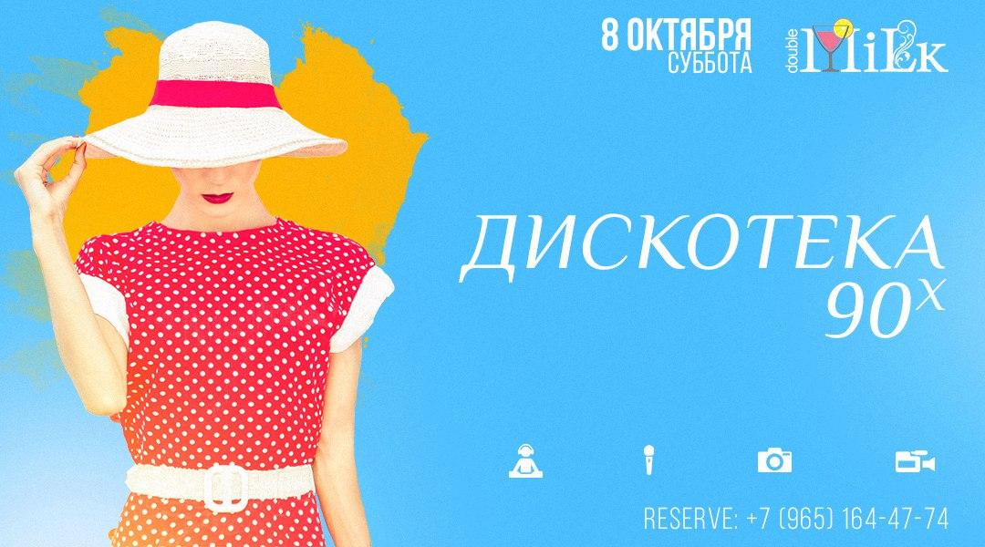 Афиша Сергиев Посад 7/8 Октября // ДИСКОТЕКА 90х