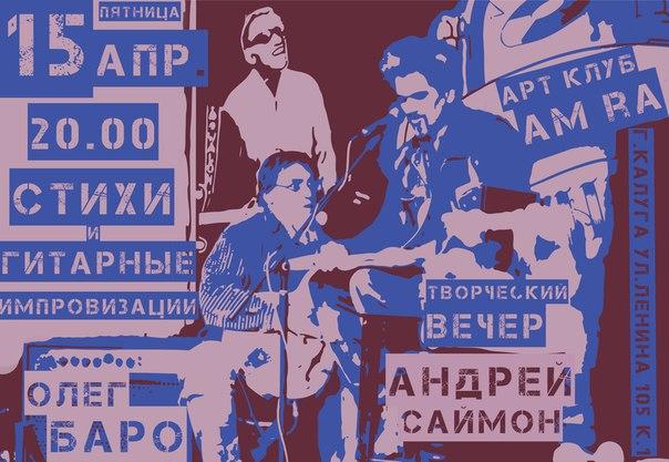 Афиша Калуга ТВОРЧЕСКИЙ ВЕЧЕР в Art Club Amra 15/04/16