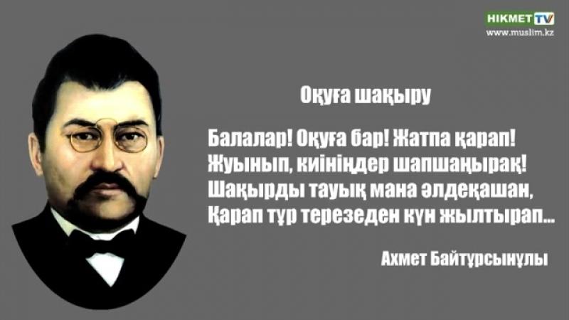 Оқуға шақыру - Ахмет Байтұрсынұлы