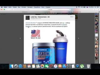 ATOMIXX CREATINE MAXX, 300 гр, + шейкер Atomixx Nutrition 29.4