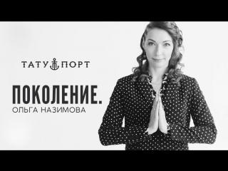 Поколение с Ольгой Назимовой