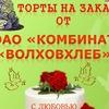 """ОАО """"Комбинат """"Волховхлеб""""  Заказные торты"""