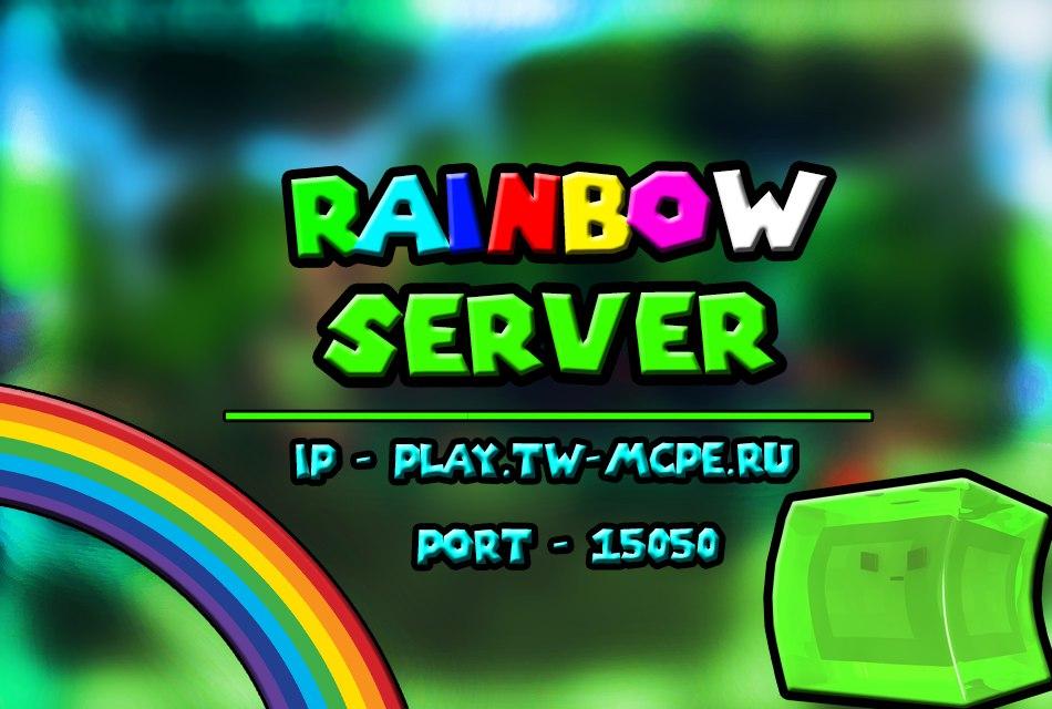 Rainbow-Server - один из лучших серверов для МСРЕ 0.15.10!