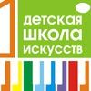 ДШИ №1, г. Новокузнецк
