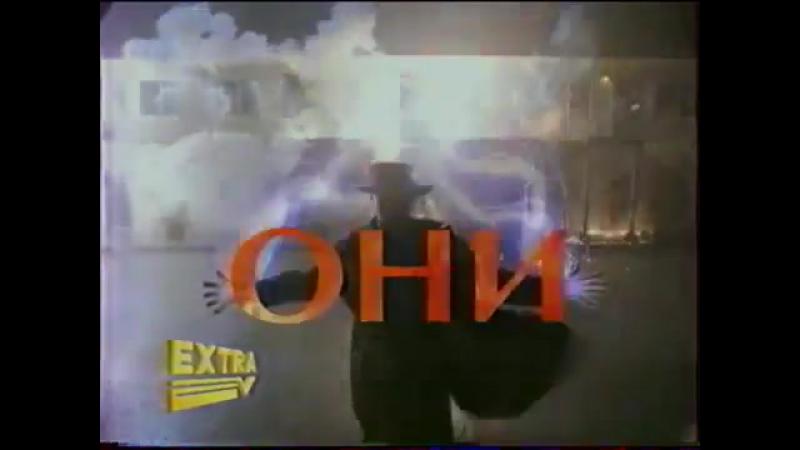 Рекламный блок (ОРТ, 12.10.1997) Донинвест, Шизофрения, Raffaelo, Довгань-Шоу, DDD, Londacolor, Внутренняя Угроза, Siemens, Sunl