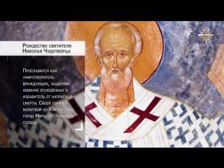 День в истории - 11 августа - Рождество святителя Николая Чудотворца