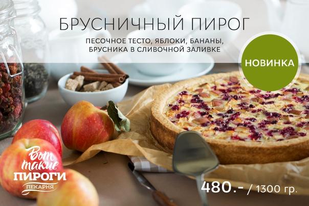 отзовы о пекарне вот такие пироги новосибирск как