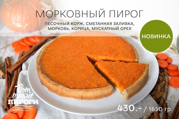 пожалуй, самый отзовы о пекарне вот такие пироги новосибирск стойка
