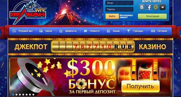 Игровое казино вулкан Арыпово поставить приложение Приложение вулкан Весьегонс скачать