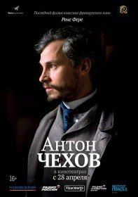 Антон Чехов / Anton Tchekhov 1890 (2015)