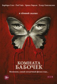Комната бабочек / The Butterfly Room (2012)