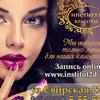салон Институт красоты Димитровград