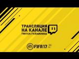 Twitch.tv - Трансляция 2810
