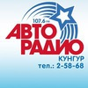 Авторадио Кунгур - 107.6 FM
