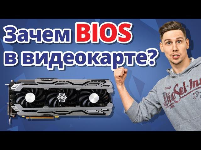 ПатиМЕЙКЕР-Геркулес ➔ inno3D iChill GTX1080 X3 Edition