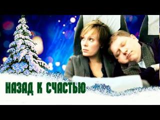 Новогодние фильмы НАЗАД К СЧАСТЬЮ Ёлка