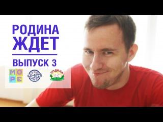 РОДИНА ЖДЕТ. ВЫПУСК 3.