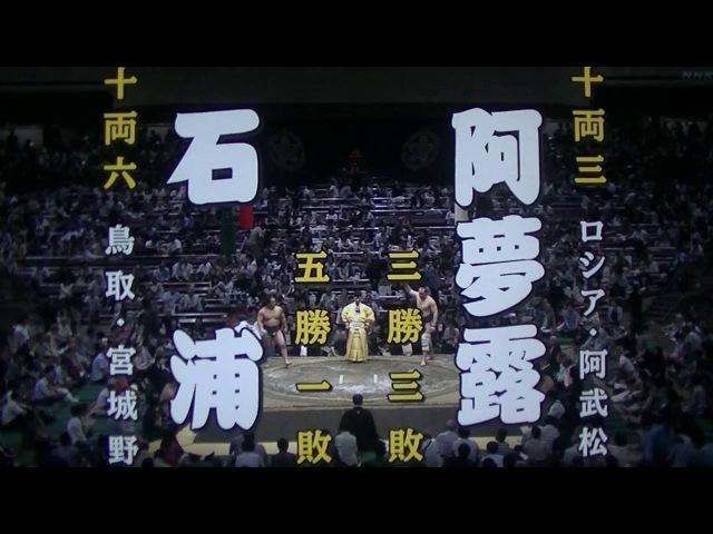 2016 相撲(SUMO) 9月場所(Sept.Stage) 七日目(7day) 石浦(Ishiura) VS 阿夢露(Amuuru)