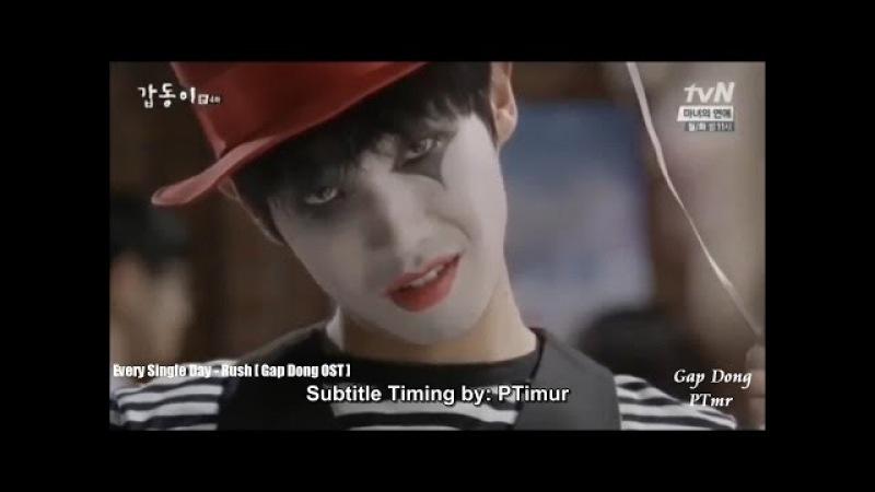 MV Gap Dong 갑동이 OST Every Single Day 에브리 싱글 데이 Rush ENG Rom