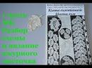 1 ЧАСТЬ МК Разбор схемы и вязание ажурного листочка/Уроки Ирландского кружева Котельниковой Натальи